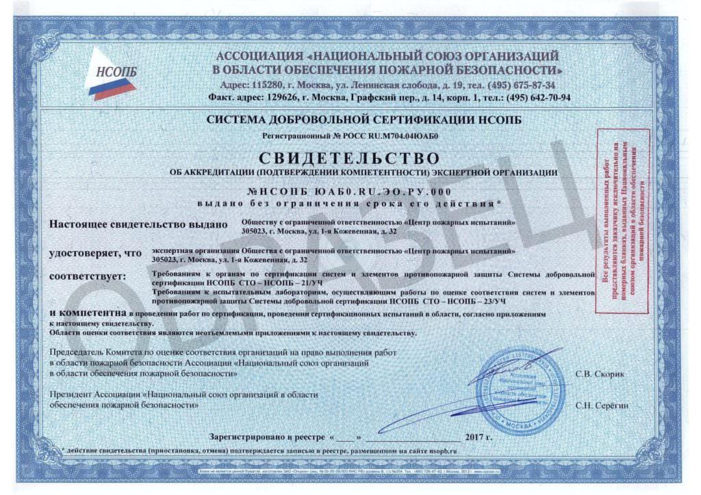 Аккредитация на право проверки работоспособности