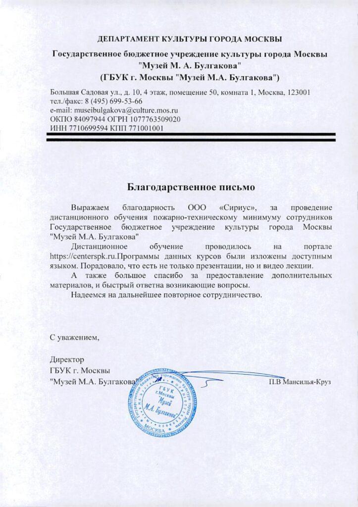 МУЗЕЙ Булгакова ООО Сириус_page-0001